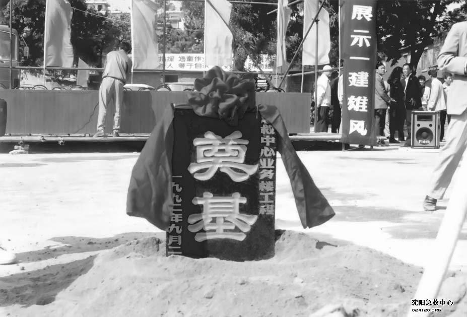 历史沿革-沈阳急救中心